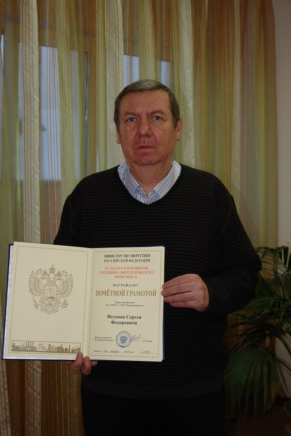 isupov