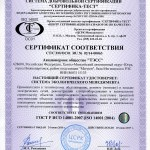 ISO14000_TESS_cert2016