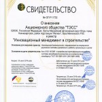 ISO9000_TESS_InnManagement2016