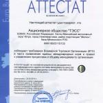 ISO9000_TESS_attestat2016