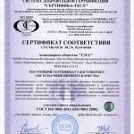 ISO9000_TESS_cert2016